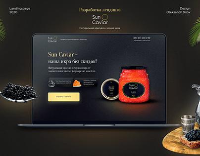 Лендинг для Sun caviar | Натуральная икра