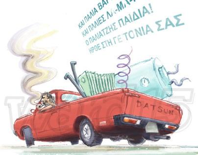 Datsun in the 'hood