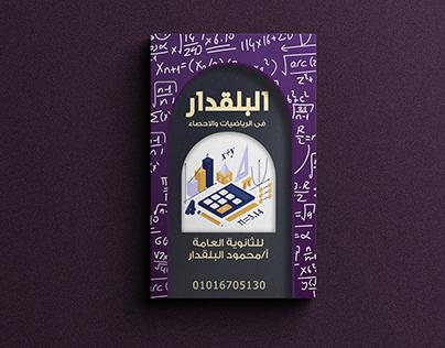 """""""مذكرات """"البلقدار elbelkdar not design"""