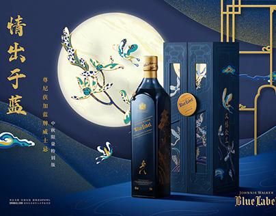 Johnnie Walker Blue Label - Blue Mid-Autumn Limits