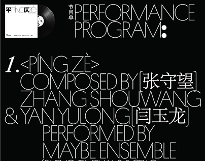 Maybe Noise: Concert Vol. 1 — Píng Zè Vinyl Release