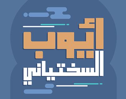 أيوب السختياني .. موشن جرافيك زاد