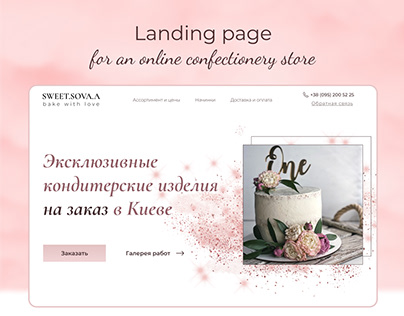 Landing page for an online confectionery store