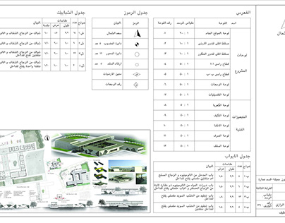 Third year architecture - Working Drowing -Culture Cent