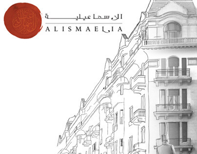 Al Ismaelia
