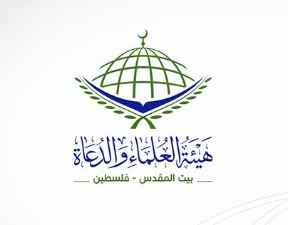 تصميم شعار وهوية - هيئة العلماء والدعاة