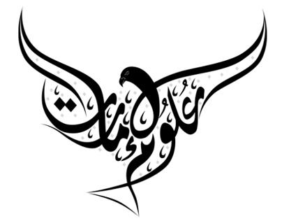 3loom UAE / علوم الإمارات