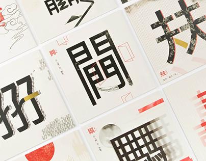 吉祥古疊字集 / Reiterative Chinese Character Design