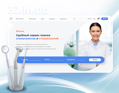 Design of the national dental service 32.in.ua