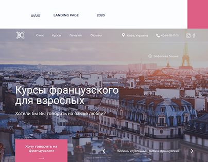 French course landing page