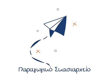 Logo Design - Παραγωγικό Σκασιαρχείο