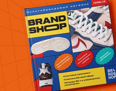 """Дизайн каталога кроссовок для """"Brandshop"""""""