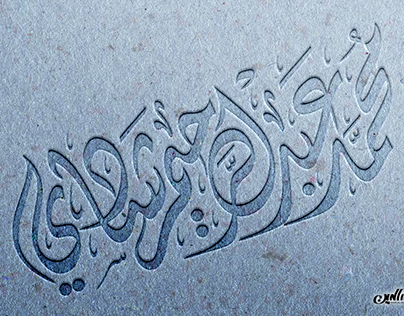mohamed shady name calligraphy