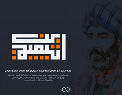 Ibn Taymiyyah - Arabic Kufi