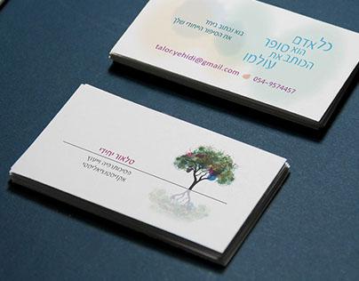 Talor Psychotherapist - Branding www.talory.co.il