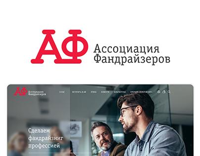 Редизайн сайта Ассоциации Фандрайзеров