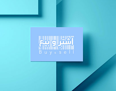 logo buy & sell