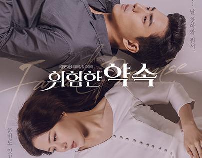 KBS 위험한 약속 (DramaPoster,Dangerous Promise, 2020)