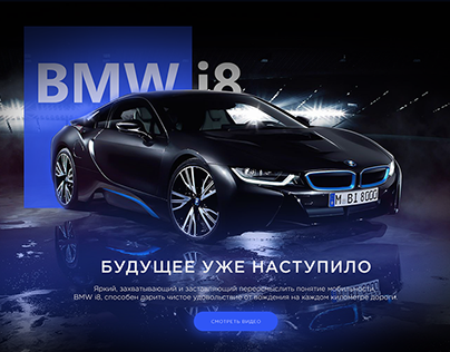 BMW i8 CONCEPT LANDING PAGE