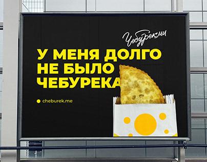 Рекламная кампания для чебуреков