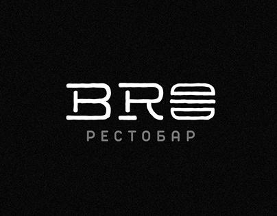 "Рестобар ""Бро"" / Restobar ""Bro"""