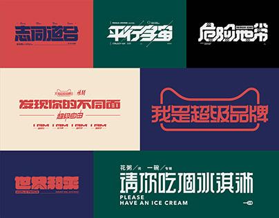 2019—2020字體設計項目