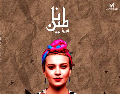 May Abd El Aziz - Ana Meen