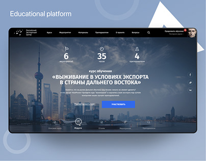 Russian Export Center Education project