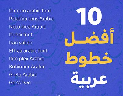 أفضل خطوط عربية