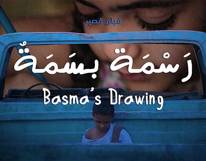 Basma's Drawing Poster and Social media