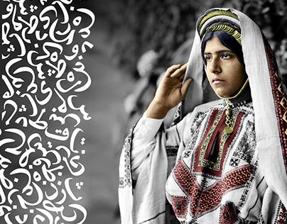 أسبوع التراث في بيرزيت Birzeit Heritage Week