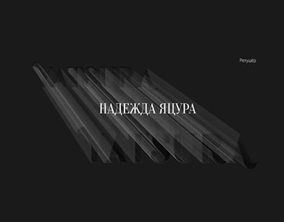 Nadezhda Yatsura | Portfolio