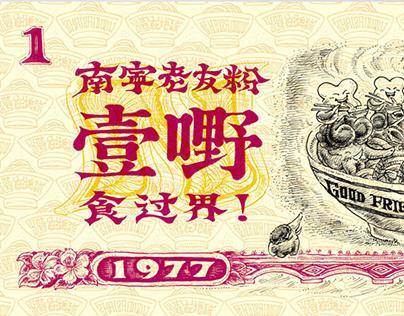 Taste of Guangxi_良粮广西