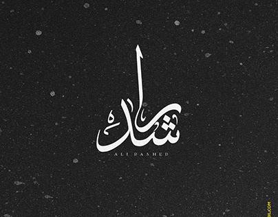 الخط العربي هندسه روحيه