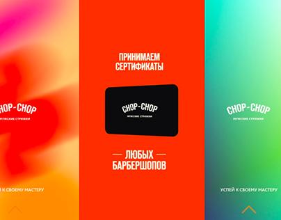 """Design of """"stories"""" of barbershops CHOP-CHOP"""