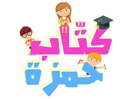 شعار رياض أطفال logo