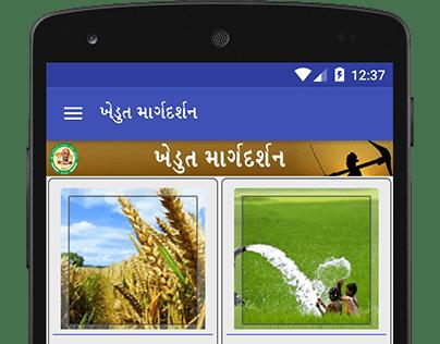 APMC Mobile App
