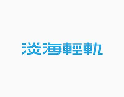 淡海輕軌 DAIHAI LRT