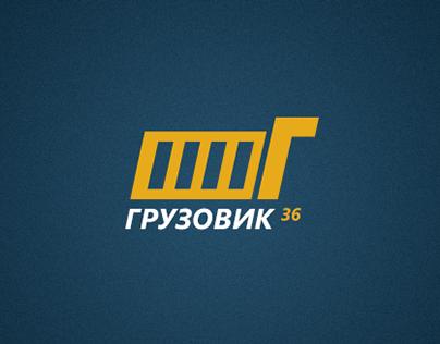 Логотип и сайт «Грузовика36»