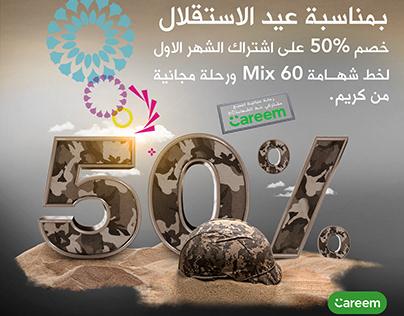 Shahameh Mix 60