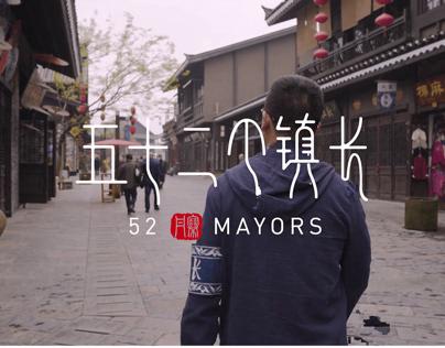 "Wanda Group - ""52 Mayors of Danzhai"""