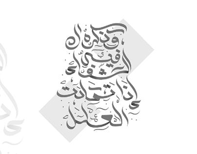 Halve A Poem || Calligraphy