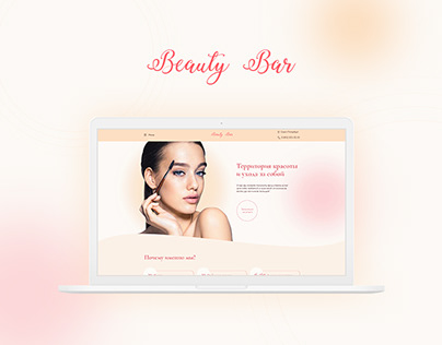 Beauty Bar | Landing page