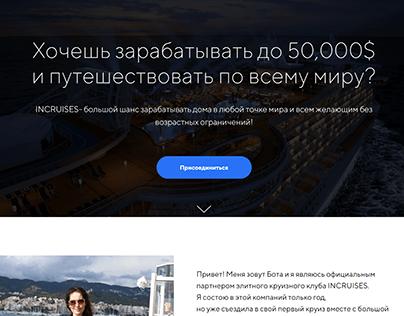 Landing Page | Incruises | Икрузис | Бизнес