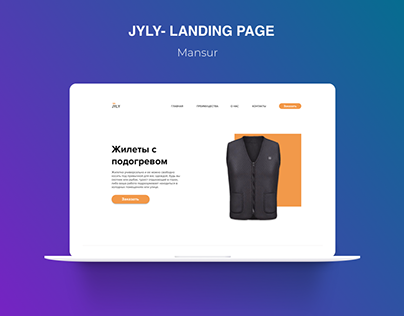 JYLY-PRODUCT LANDING PAGE