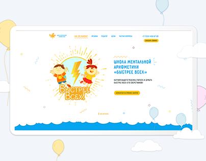 Landing page of online school