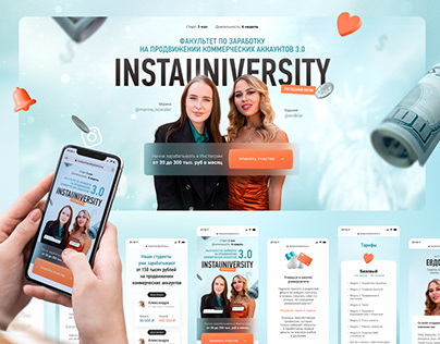 Landing page for online business SMM Instagram course