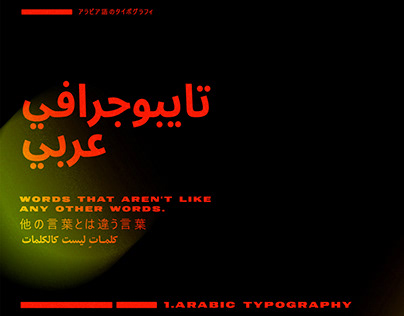 1.ARABIC TYPOGRPHY   تايبوجرافي عربي
