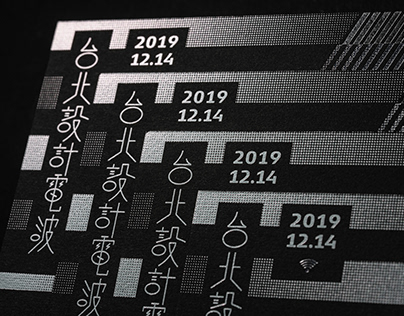 Taipei Graphic Interflow Festival 2019 |Invitation card