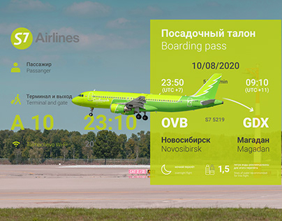 Boarding Pass for S7 Airlines